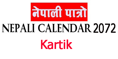 Nepali Calendar 2072 Kartik – Nepali Patro 2072 Kartik