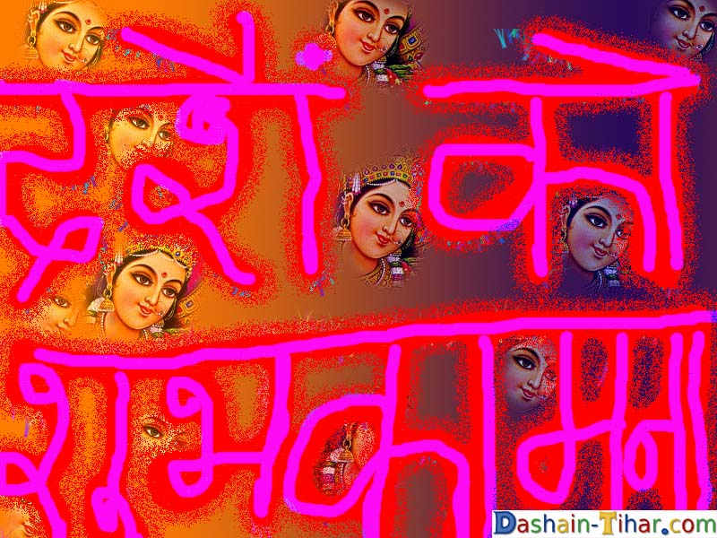 Happy Dashain Festival Nepal Vijayadashami Parva Wishes SMS Quotes Wishing Cards Greeting ecards messages