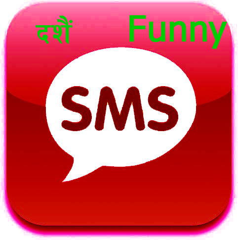 dashain wishes sms funny