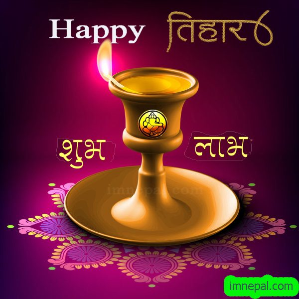 happy tihar labh greeting cards wishing ecards picture image wallpapers free quotes5
