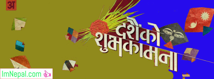 Dashain Happy Dashain Greeting ecards pictures wishes quote Vijayadashami Wallpapers