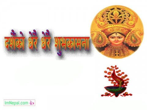 Latest 175 Dashain Quotes Messages Collection in Nepali Language