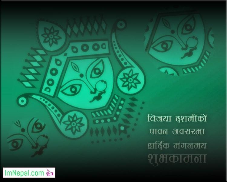 Vijaya Dashmi Greetings Cards with Durga Mata FAce