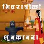 Top 5 Nepali Shivaratri Greeting Cards for 2070 B.S. (2014)