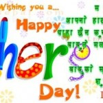 Happy Fathers Day Quotes in Nepali : Bua Ko Mukh Herne Din