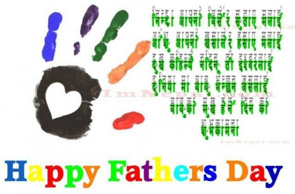 Facebook Happy Fathers Day 2017 Quotes in Nepali
