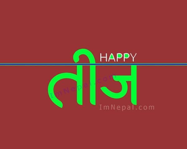 5 Teej Greeting Cards Nepali for 2071 BS / 2014