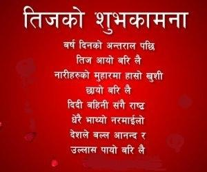 2075 Teej Quotes Wishes SMS Videos in Nepali