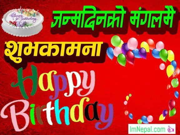 Birthday Wishes Messages SMS Text Msg Images Greeting Cards Pictures Quotes