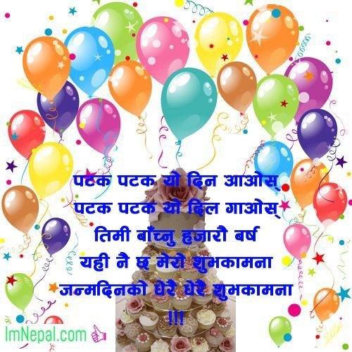 New Year Quotes In Nepali: 51 Birthday Cards In Nepali Language > Wishing And