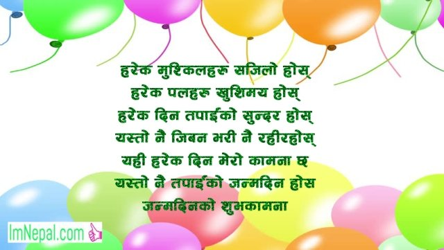 Happy Birthday Wishes For Friends In Nepali Language