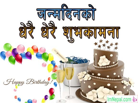 Birthday Pictures Quote In Nepali
