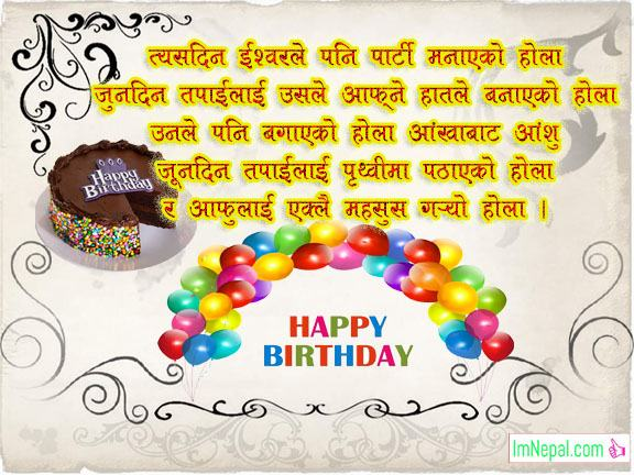 Happy Birthday Messages Greeting Cards In Nepali Language