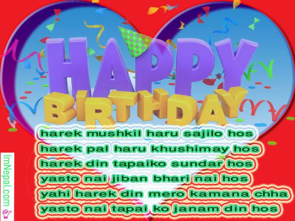 999 birthday wishes sms messages in nepali language font images happy birthday wishes messages quotes shayari sms text msg pictures images greeting cards in nepali language m4hsunfo