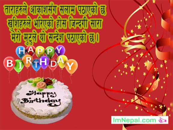 999 Birthday Wishes Sms Messages In Nepali Language Font Images