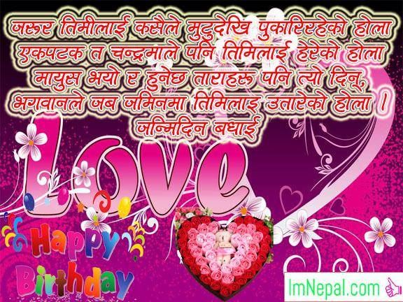 Happy Birthday wishes messages quotes shayari sms text msg pictures images greeting cards in Nepali language font