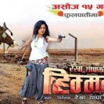Nepali Movie Himmatwali by Rekha Thapa