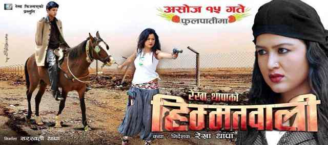 Nepali Movie Himmatwali by Rekha Thapa