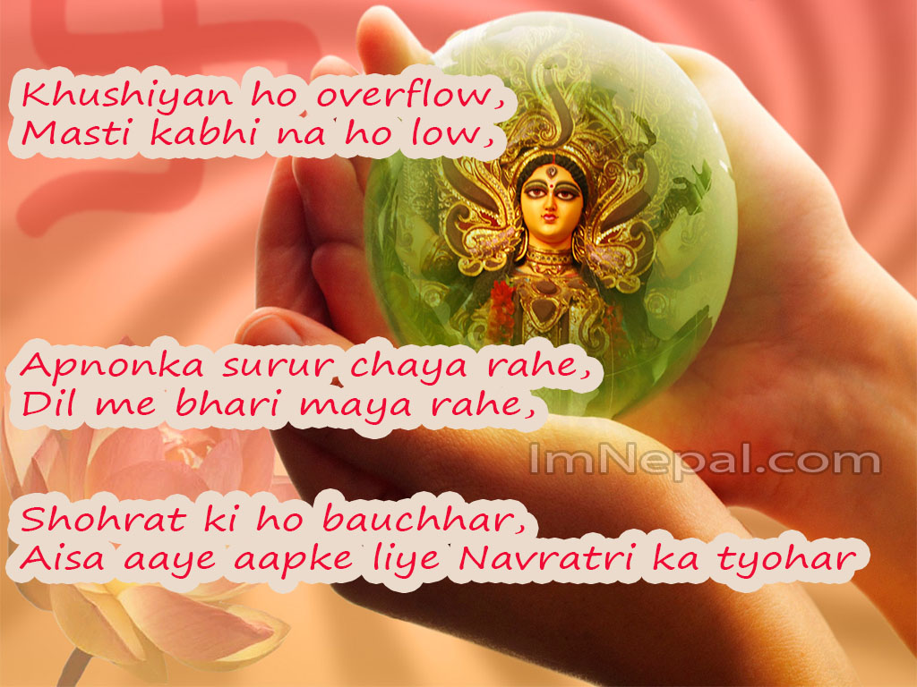 Happy Navratri Quotes in Hindi for Relatives