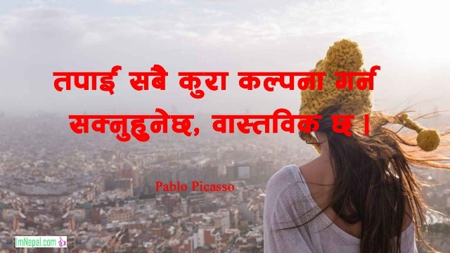 Life Quotes Quotations Sayings Bhanai in Nepali language font image wallpapers cards imagination
