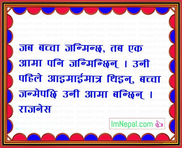 401 Quotes In Nepali Language