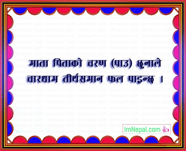 Nepali Famous Quotes Sayings Ukhan Bhanai Image father mother religion