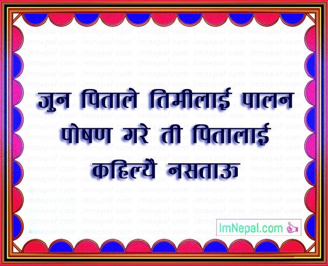 Nepali Famous Quotes Sayings Ukhan Bhanai Image father