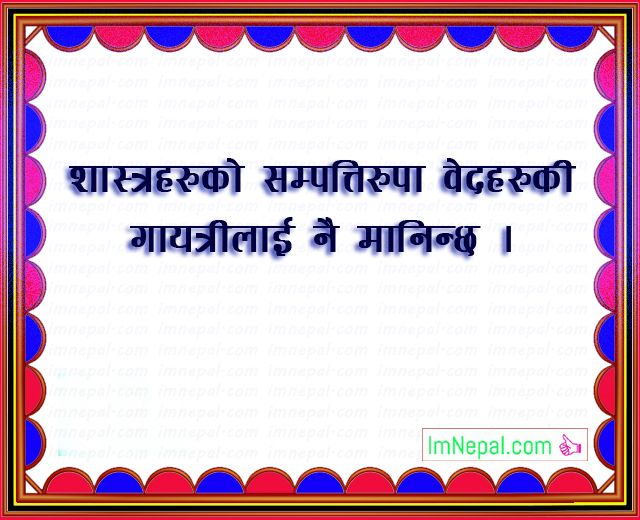 401 quotes in nepali language nepali famous quotes sayings ukhan bhanai image gayatri ved altavistaventures Image collections