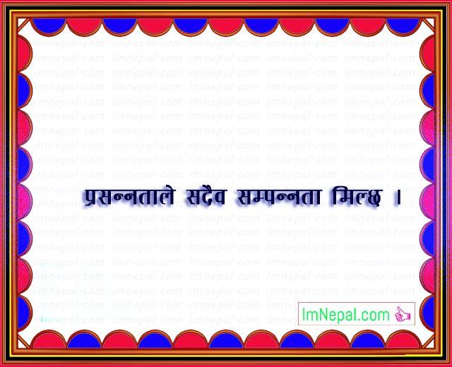 Nepali Famous Quotes Sayings Ukhan Bhanai Image happiness