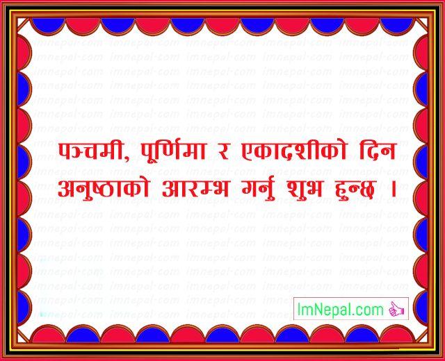 Nepali Famous Quotes Sayings Ukhan Bhanai Image hindu good