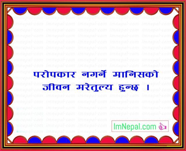 Nepali Famous Quotes Sayings Ukhan Bhanai Image human life death