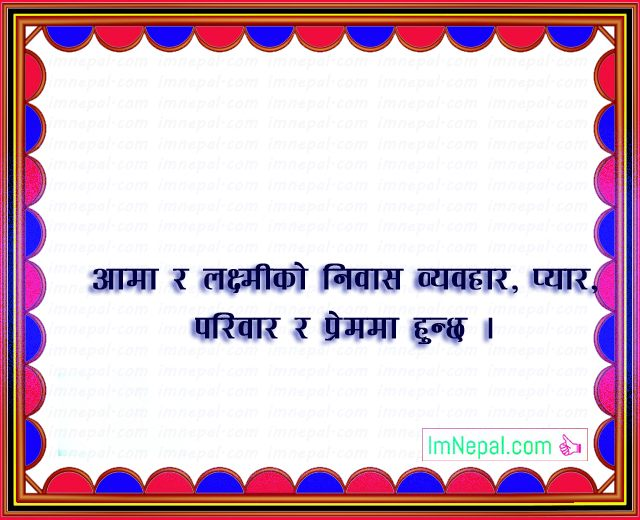Nepali Famous Quotes Sayings Ukhan Bhanai Image mother behave love, family
