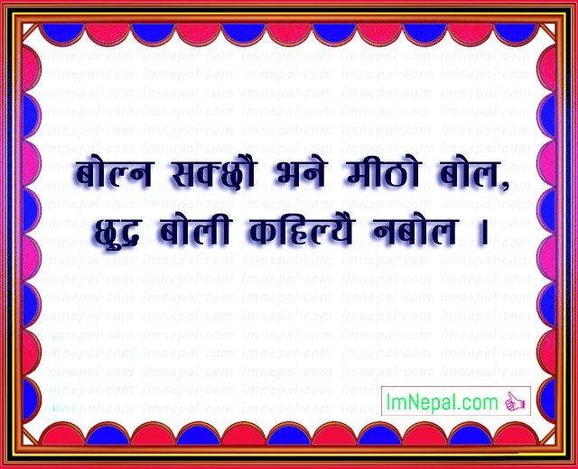 Nepali Famous Quotes Sayings Ukhan Bhanai Image speak