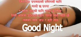 Good Night Quotes in Nepali Ma : HD Cards