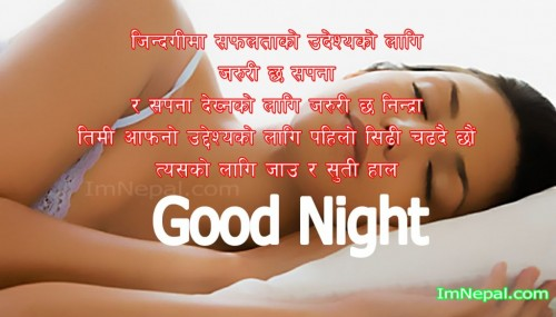 good night quotes sms messages wallpapers in Nepali