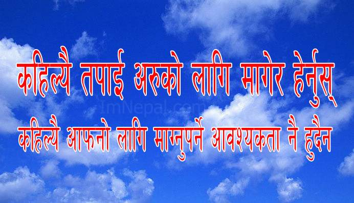 500 Life Quotes In Nepali Language