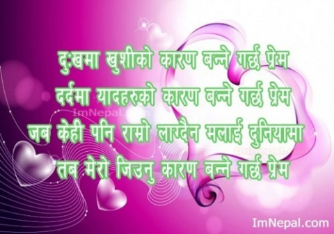 Best 80 Love SMS Shayari for Girlfriend in Nepali Language : GF Msg