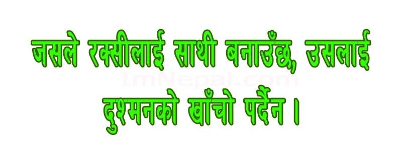 wine whisky drinking quotes in Nepali