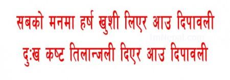 tihar gajal in Nepali ma ghazal font
