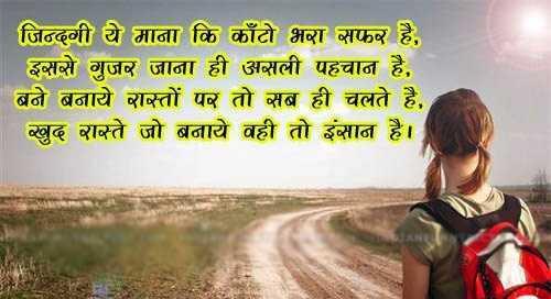 50 Life Shayari In Hindi Language
