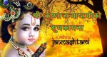 Krishna Janamashtami Wishes Quotes in Nepali Language