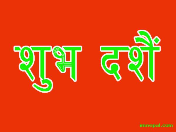Nepali Dashain Wishes 2017 Collection