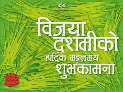 Top Dashain SMS in Nepali Language Shayari, Wishes and Quotes