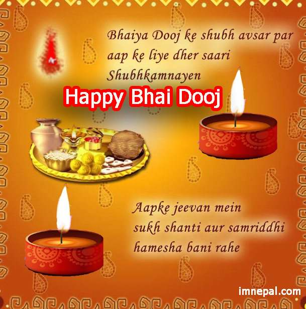 Bhai-dooj-grrtings-cards-hindi-language-bhaiya-duj-bhau-wallpapers
