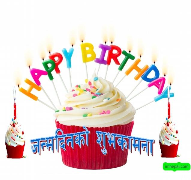 Happy Birthday Wishing Cards In Nepali Language