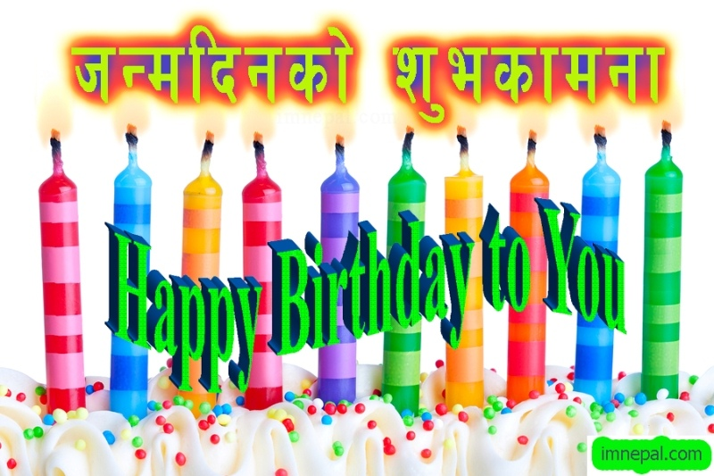 happy birthday to you wishes wishing greeting ecards wallpapers in Nepali language and font sandesh messages quotes (1)