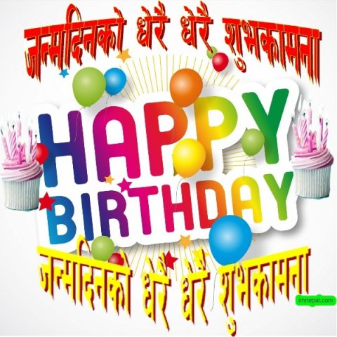 Happy Birthday Wishing Cards in Nepali Font