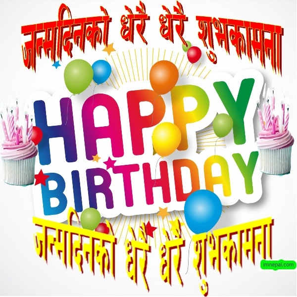 Happy Birthday To You Wishes Wishing Greeting Ecards Wallpapers In Nepali Language And Font Sandesh Messages