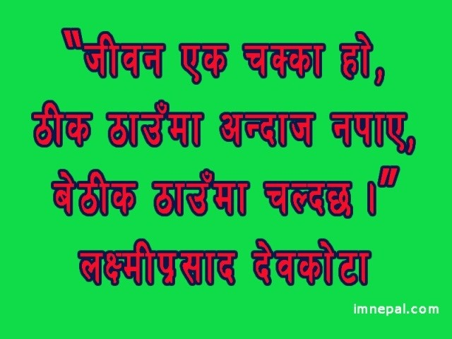Nepali great poet laxmi prasad devkota quotes in Nepali language about life