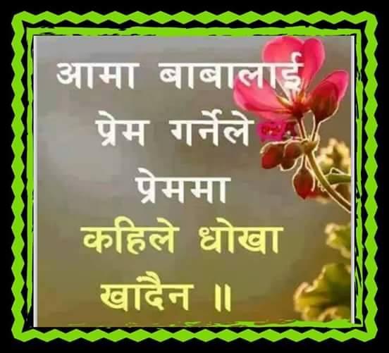 51 World Famous Life Quotes In Nepali Language Imnepal Com